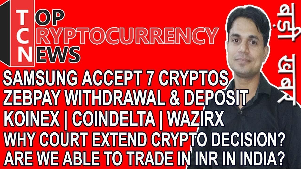 LATEST CRYPTO NEWS : SAMSUNG ACCEPT 7 CRYPTOS: ZEBPAY KOINEX BITBNS COINDELTA INR WITHDRAW & DEP