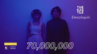 ชีวิตเธอดีอยู่แล้ว - THE KASTLE [ Official MV ]