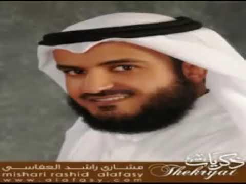 YA AL ASMA UL HUSNA, NAMES of ALLAH BY  Mishary Al Afasy