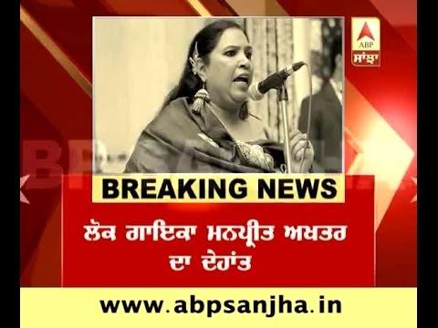 Singer Manpreet Akhtar Died