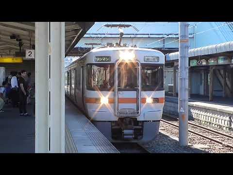 Central Japan Railway Company  - 313 tren eléctrico suburbano en Fujinomiya