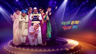 Celebrities Celebrate 400th Episodes Of Chala Hawa Yeu Dya Together On  Stage.| EXCLUSIVE Sneak Peek