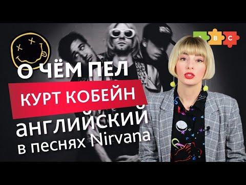 Nirvana цитаты из песен