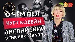 О чём пел Курт Кобейн — разбираем английский в песнях Nirvana | Puzzle English