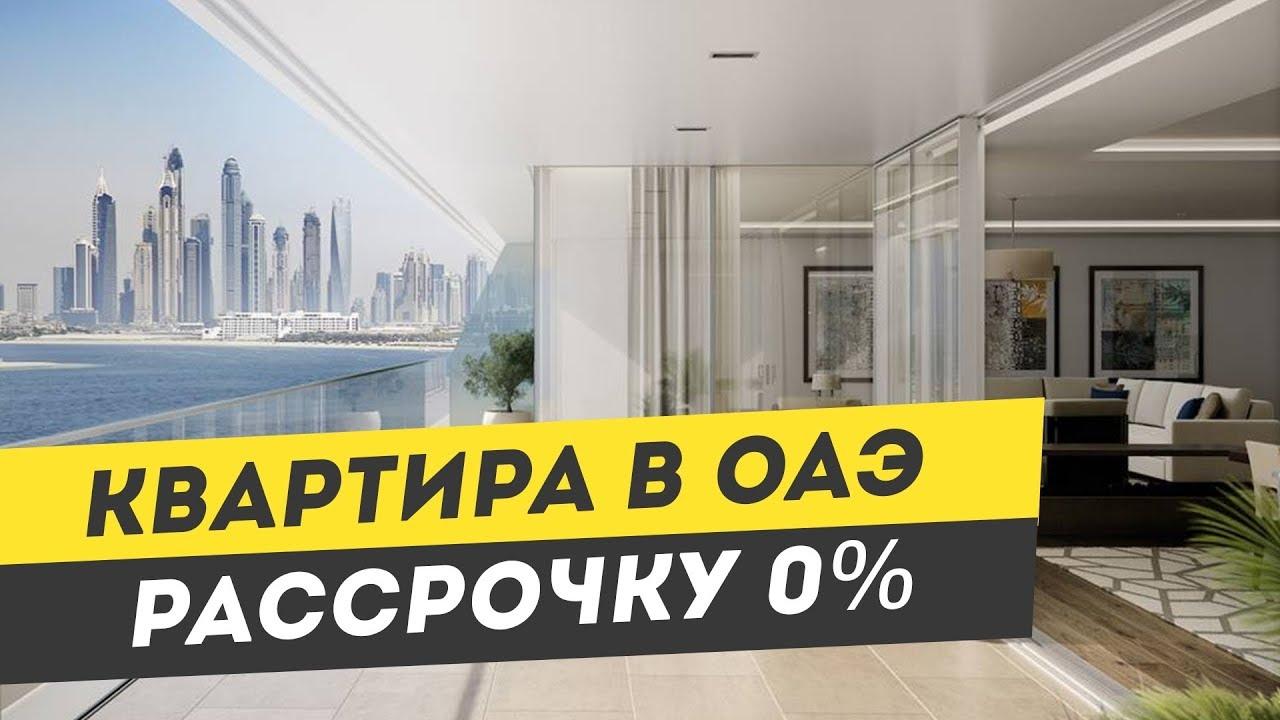 Недвижимость в кредит в оаэ купить квартиру в барселоне недорого