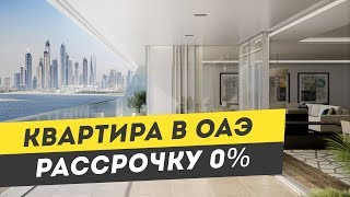 Как купить недвижимость в ОАЭ в беспроцентную рассрочку. Квартира в Дубае
