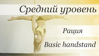 How to pole dance trick Basic Handstand  - pole dance tutorial /Уроки pole dance - Рация(Видео уроки по танцу на пилоне от Валерии Поклонской Трюк: Basic Handstand / Рация http://www.youtube.com/user/poledancerussia?sub_confirmat..., 2015-10-01T11:17:16.000Z)