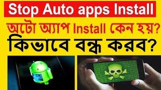 অ্যাপ অটো কেন ইন্সটল হয়? সমাধান কি? || Stop Auto install App || Bangla Mobile Tips || 2017 || Sagor