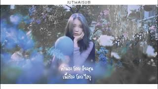 [Thai Karaoke & Thai Sub] IU (아이유) - Love Poem