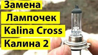 Замена лампочки на Калине   Kalina 2  Как заменить лампу ближнего света H7 Какая лампочка в H7