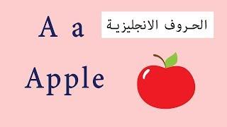 تعليم الحروف الانجليزية مع كلمات انجليزي  - English Letters