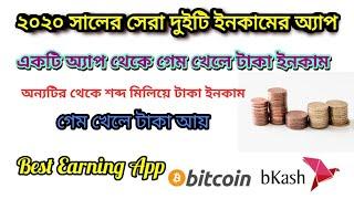 ২০২০ সালের সেরা দুইটি ইনকামের অ্যাপ | Best 2 Earning apps | Bangla