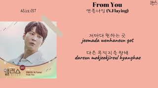 Download N Flaying (엔플라잉) - From You [Alice OST Part 4] (Lyrics)