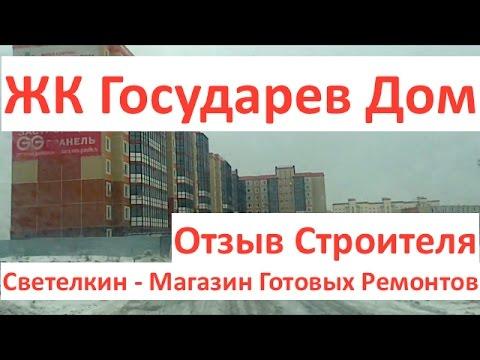 Клубный Дом на Пришвина — официальный сайт Застройщика.