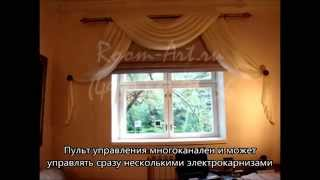 Электрокарниз с римской шторой(, 2013-05-15T06:44:10.000Z)