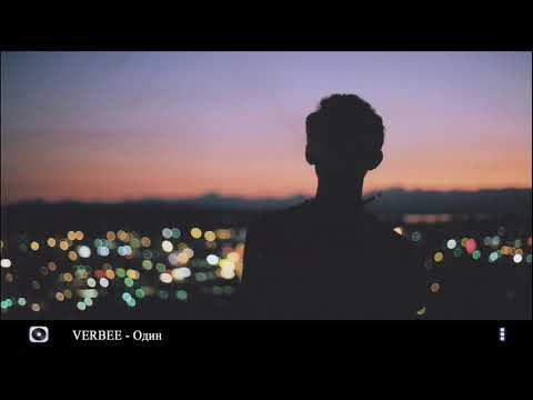 VERBEE – Один (2019) + ТЕКСТ (Я теперь один выдыхаю дым)