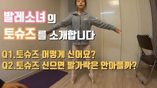 발레소녀 첫 토슈즈(pointe shoes) 소개&토슈…