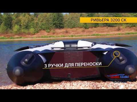 Ривьера 3200 СК - Официальный ролик Мастер Лодок