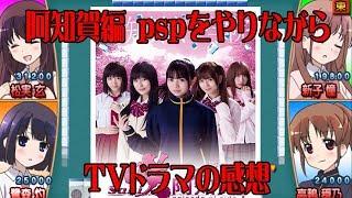 咲-Saki- 阿知賀編 episode of side-A Portable をプレイしながら 実写...