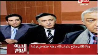 'لبنى عسل' تنعى الفنان 'صلاح رشوان' ..فيديو