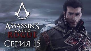 Assassin's Creed: Rogue - Прохождение на русском [#15] PC