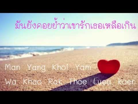 แผลเป็น - Atom (Lyrics+Karaoke+Pitch Shift)