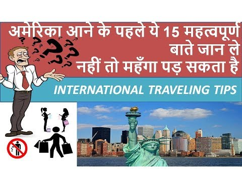 International travel tips for Indians in hindi |अमेरिका आने