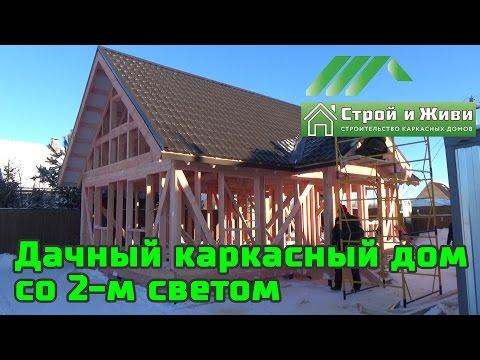 Каркасный дом 6х9,5м со вторым светом. Строй и Живи