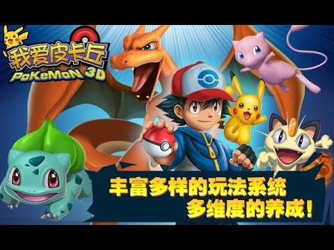 Pokémon TCG Online Gameplay iOS & Android iPhone & iPad HD ...
