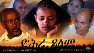 New Eritrean Full movie 2021 Dhri Teslam ( ድሕሪ  ጸላም)  By Feshaye Ghirmai