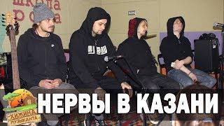НЕРВЫ В КАЗАНИ: ЧТО НЕ ТАК С ЖЕНЕЙ? МАУС ВЕРНУЛСЯ В НЕРВЫ? (ЖМ11)
