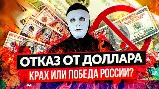 Запрет Доллара. Последствия и Перспективы | Быть Или