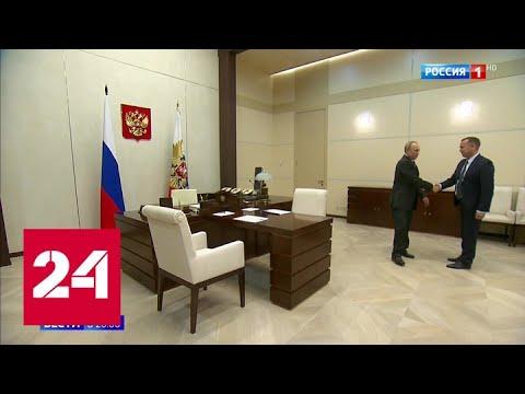 Путин готов поддержать создание в Курганской области свободной экономической зоны - Россия 24