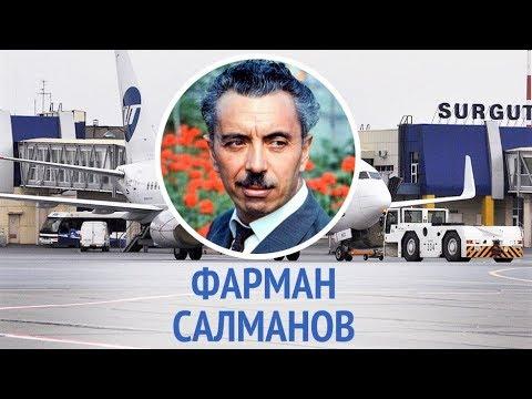 """Картинки по запросу """"фарман салманов нефть"""""""""""