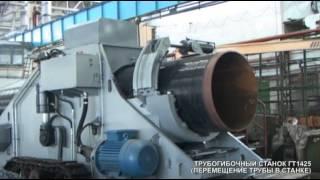 видео Гибка труб большого диаметра