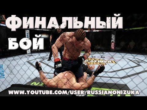 ФИНАЛЬНЫЙ БОЙ (UFC)