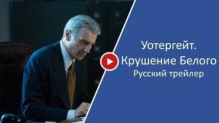 Уотергейт. Крушение Белого дома — Русский трейлер (2017)