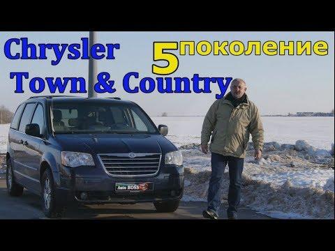 """Крайслер Таун Кантри/Chrysler Town Country и """"БОЛЬШАЯ СЕМЬЯ, БОЛЬШИХ МИНИВЭНОВ"""" Видео обзор"""