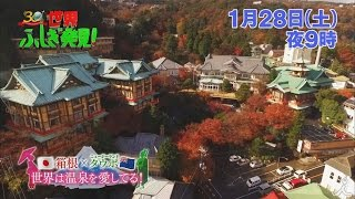 土曜よる9時 『世界ふしぎ発見!』 1月28日放送予告。 日本、箱根とニュ...