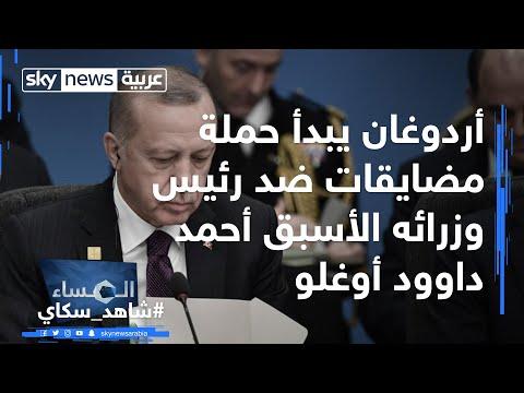 أردوغان يبدأ حملة مضايقات ضد رئيس وزرائه الأسبق أحمد داوود أوغلو  - نشر قبل 50 دقيقة