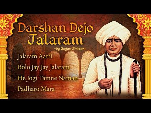 Darshan Dejo Jalaram (दर्शन देजो जलाराम) by Gagan Jethava - Popular Gujrati Bhajans - Bhakti Songs
