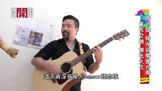 Publication Date: 2021-08-03   Video Title: 多謝有線電視 娛樂新聞 香港開電視77台 Shakuhach