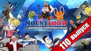 Зов предков. Протоукры углубят дно Азовского моря. MOUNT SHOW #110