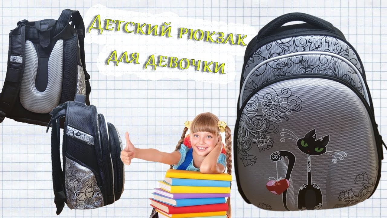 Молодежный модный рюкзак подросток девочка белый бабочки - YouTube