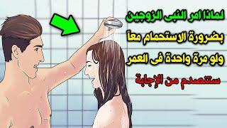 لماذا امر النبي الزوجين بضرورة الاستحمام معاً ولو مرة واحدة فى العمر ؟ وماذا يحدث لهما عند الاستحمام