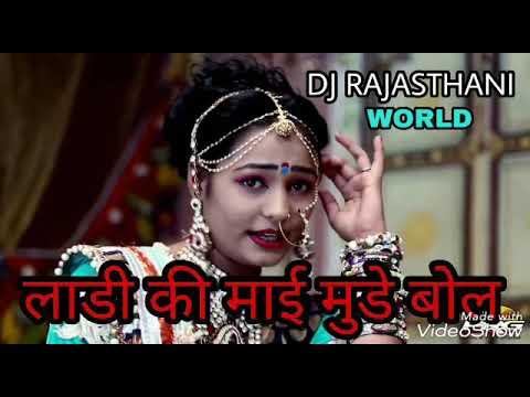 लाडी की माई मुण्डे बोल new rajasthani mp3 song