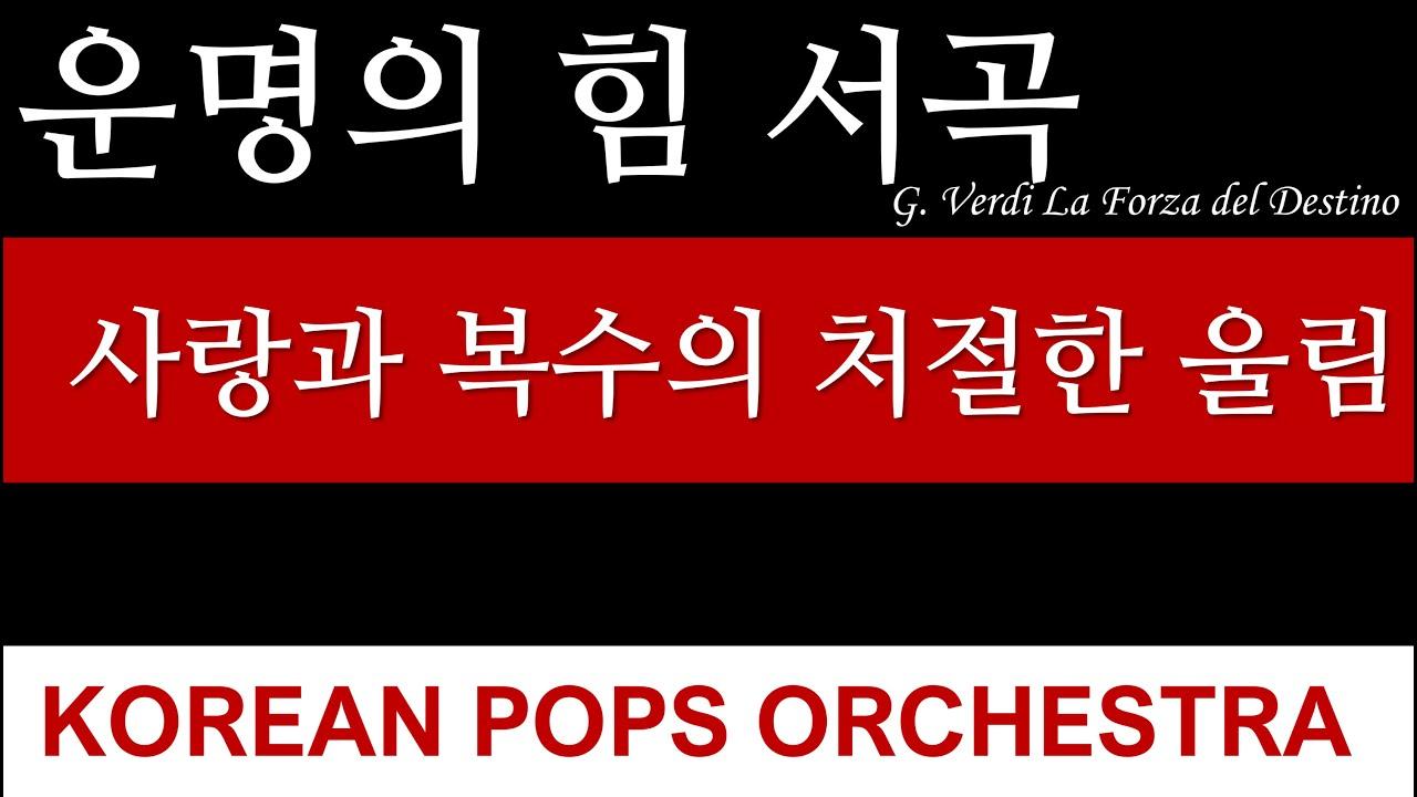 운명의 힘 서곡 Overture from La Forza del Destino by KOREAN POPS ORCHESTRA(코리안팝스오케스트라)