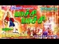 யாச்சி யாச்சி கார்த்திகை | Srihari | Irumudi Thangi #3 | Ayyappan song