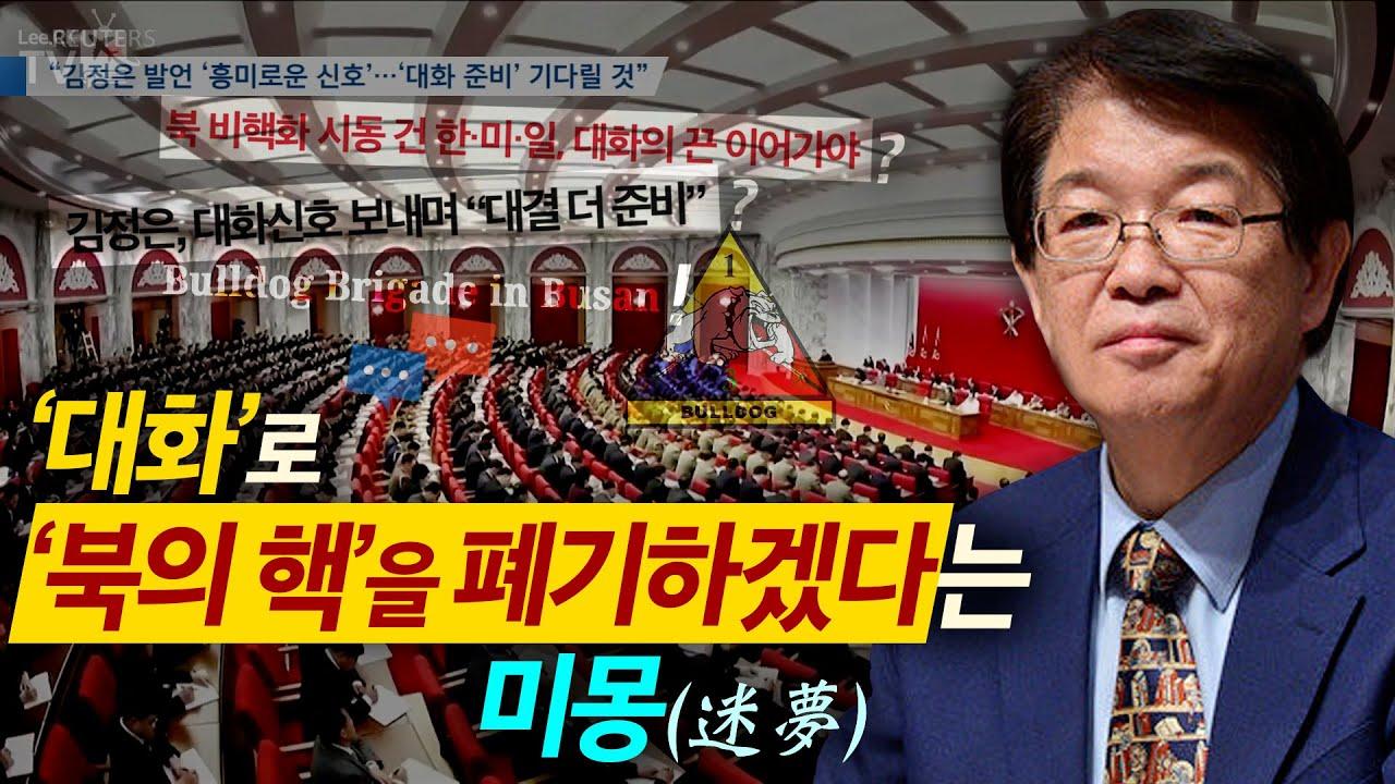 [이춘근의 국제정치 199회] ① '대화'로 '북의 핵'을 폐기하겠다는 미몽(迷夢)