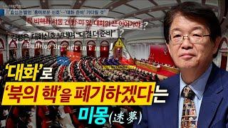 [이춘근의 국제정치 199회] ① '대화'로 '북의 핵…